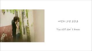 Lee Seok Hoon 이석훈 I ll Be There Lyrics Oh Hae Young Again OST LYRICS