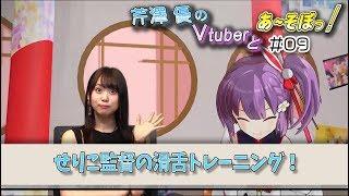 【芹澤優のVtuberとあ~そぼっ!#09】セリコ師匠の滑舌トレーニング?!
