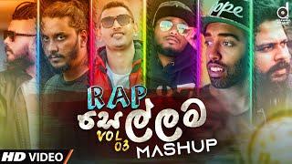 Rap Sellama Mashup (Vol.03) - DJ EvO | Tribute To Sri Lanka Rappers |@Mr. Pravish | Sinhala DJ Songs