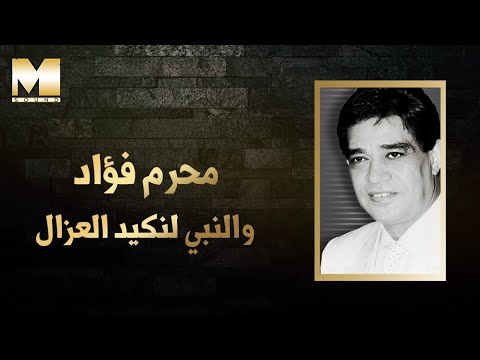 Moharam Fouad - Welnaby Lankeed El 3ozzal (Audio) | محرم فؤاد - والنبي لنكيد العزال