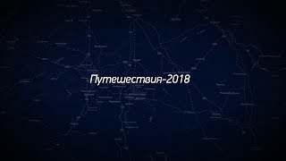 Путешествия-2018 (4К)