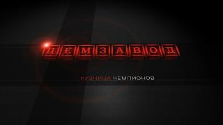 ЦЕМЗАВОД – КУЗНИЦА ЧЕМПИОНОВ