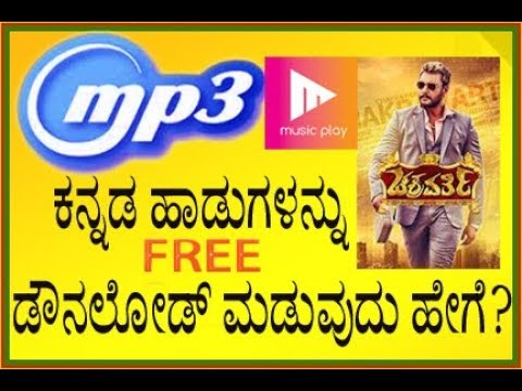 #BPTECHKANNADA HOW TO DOWNLOAD KANNADA MP3 SONGS NEW LATEST MUSIC