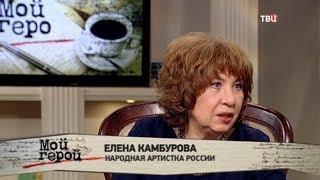 Елена Камбурова. Мой герой