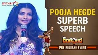 Pooja Hegde Speech | Rangasthalam Pre Release Event | Ram Charan | Samantha | Aadhi | Sukumar | DSP
