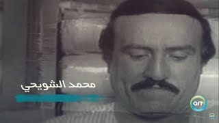 الرحلة | Al Rehla 22 أكتوبر محمد الشويحي