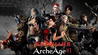 Arche Age #1 - ��������