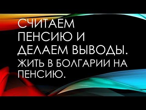 На пенсию в Болгарию! Считаем деньги!