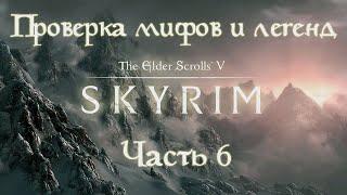 Проверка мифов и легенд Skyrim. S2E6. [Тайна заброшенной тюрьмы]