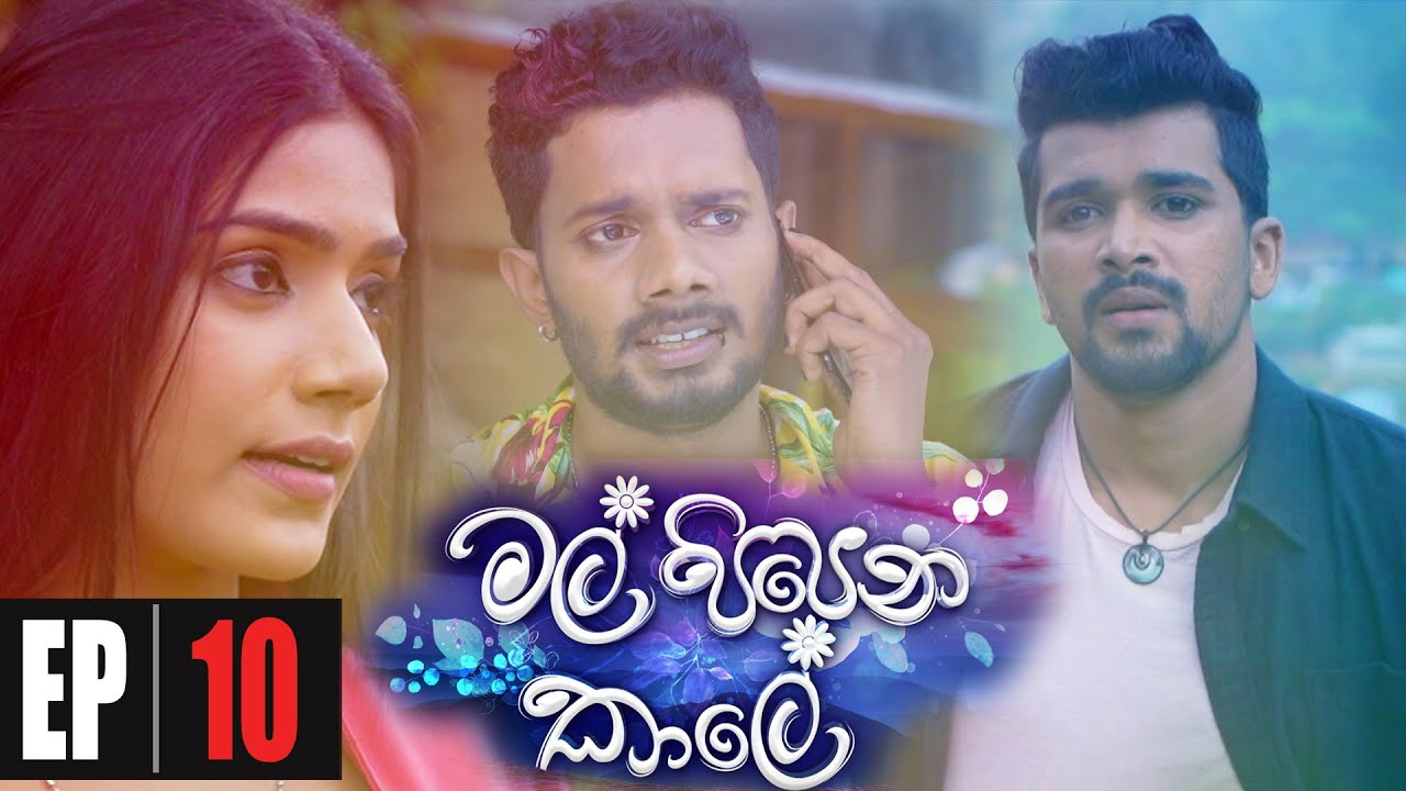 Download Mal Pipena Kaale   Episode 10 15th October 2021