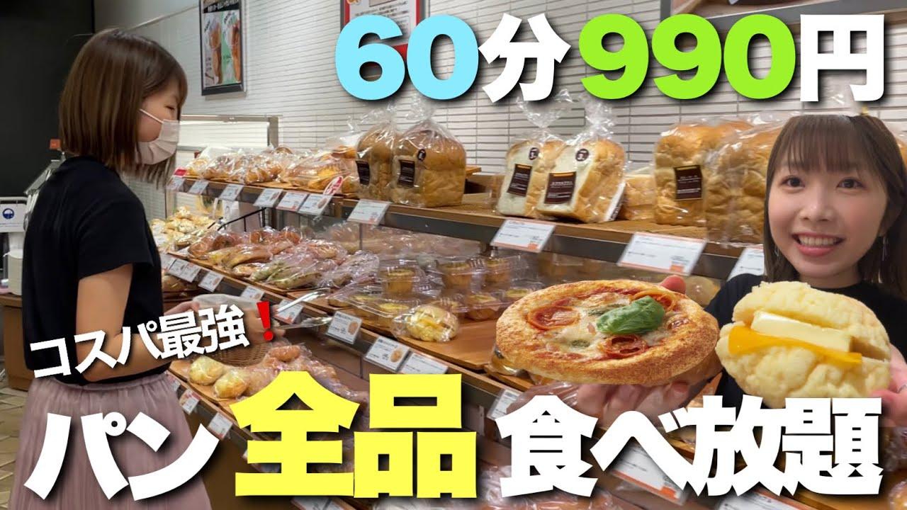 【コスパ最強】サンジェルマンのパン全品食べ放題!60分ひたすらパンを食べてきた!《モッパン/お店紹介》