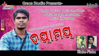 Singer & lyrics: pastor. sitaram bhatra music: rinku-pinku music arrange: samuel : jesus songs facebook page: https://www.facebook.com/jesussongs4 web...
