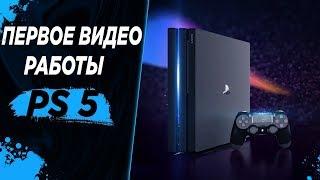 PS5 в действии Первое видео работы Playstation 5