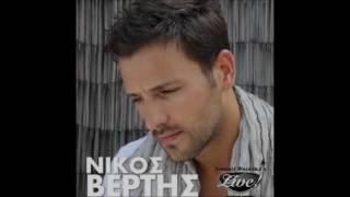 *БГ ПРЕВОД* Nikos Vertis - An Me Thes Opos Se Thelo