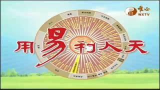 元伍法師 元然法師 元賀法師(2)【用易利人天170】| WXTV唯心電視台
