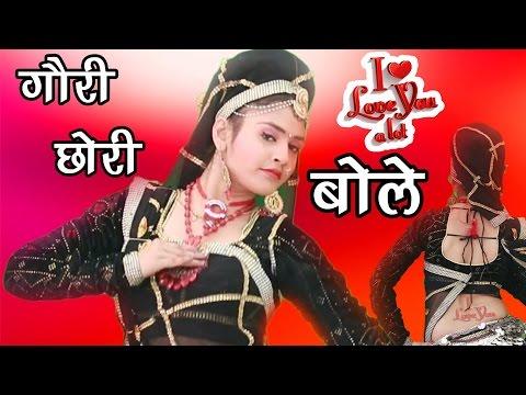 Rajasthani Song 2017 !! Gori Byan I Love U bol !! BlockBaster Hits oF Dj SOng