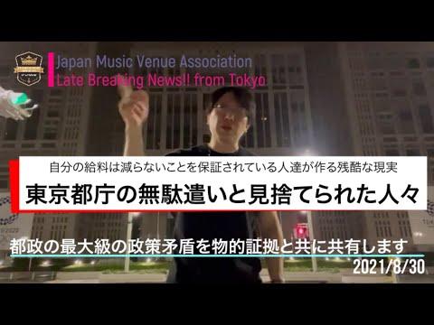 8/30 新着動画