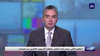 """""""التعليم العالي"""" يصدر قراره الخاص بالطلبة الأردنيين العائدين من السودان - (31-5-2019)"""