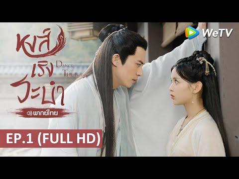 ซีรีส์จีน | หงส์เริงระบำ(Dance of The Phoenix) พากย์ไทย | EP.1 Full HD | WeTV
