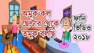 Bangla komik karikatür fıkra video 2018 | Bangla Cartoon 2018 | Komik Videolar Bd