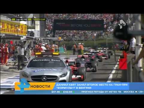 Квят занял второе место на Гран-при в Венгрии