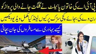 New Development of PIA Plane in Gilgit Balstistan Reminds Junaid Jamshed