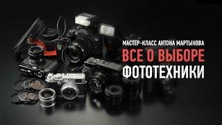 Алгоритмы выбора фототехники. Антон Мартынов