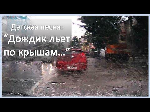 Песня Дождик льет по крышам... В дождик по Саратову. 29.07.2016