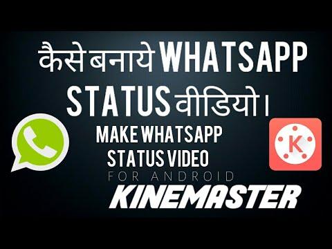 (Hindi/English) How To Make WhatsApp Status Video In Kinemaster /WhatsApp Status Video Kaise Banaye