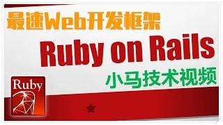 【Ruby】Rails6 - 在Ubuntu环境下搭建 Rails on Rails 开发环境