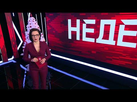 Новости недели. Беларусь. 12 января 2020. Самое важное