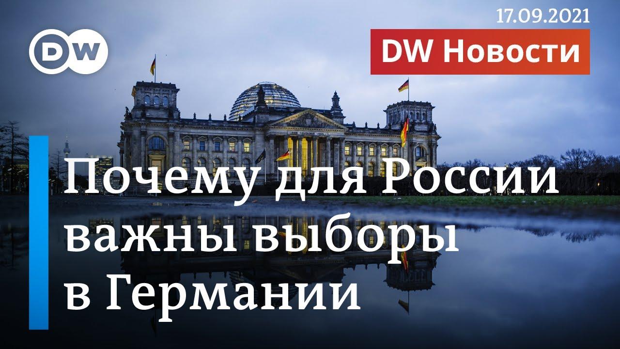 Почему для России важны выборы в Германии DW Новости 17092021