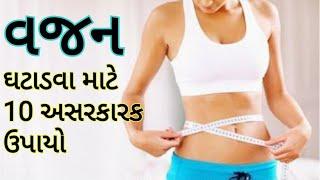 વજન ઘટાડવા માટે 10 અસરકારક ઉપાયો- weight loss tips