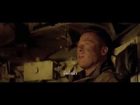 ตัวอย่าง Fury Official Trailer HD ซับไทย