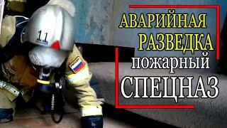 АРиСП. Как тренируется пожарный СПЕЦНАЗ. Аварийная разведка.