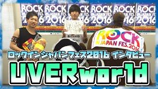 UVERworld 【 ROCK IN JAPAN FES. 2016 】 ねばねばTV ロッキン ロックインジャパン のびーるニュース【nebaarukun】