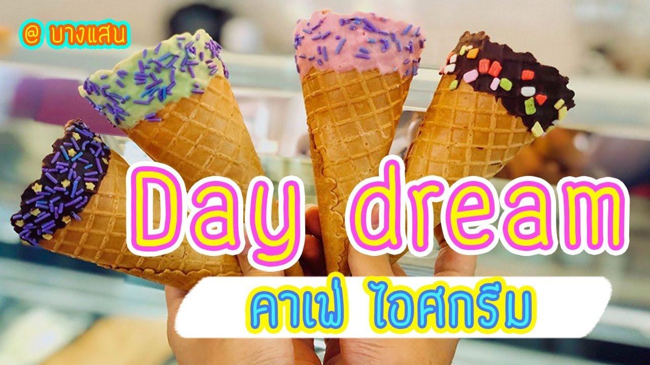 🎊 คาเฟ่ไอติมเปิดใหม่ Daydream Café 🥳
