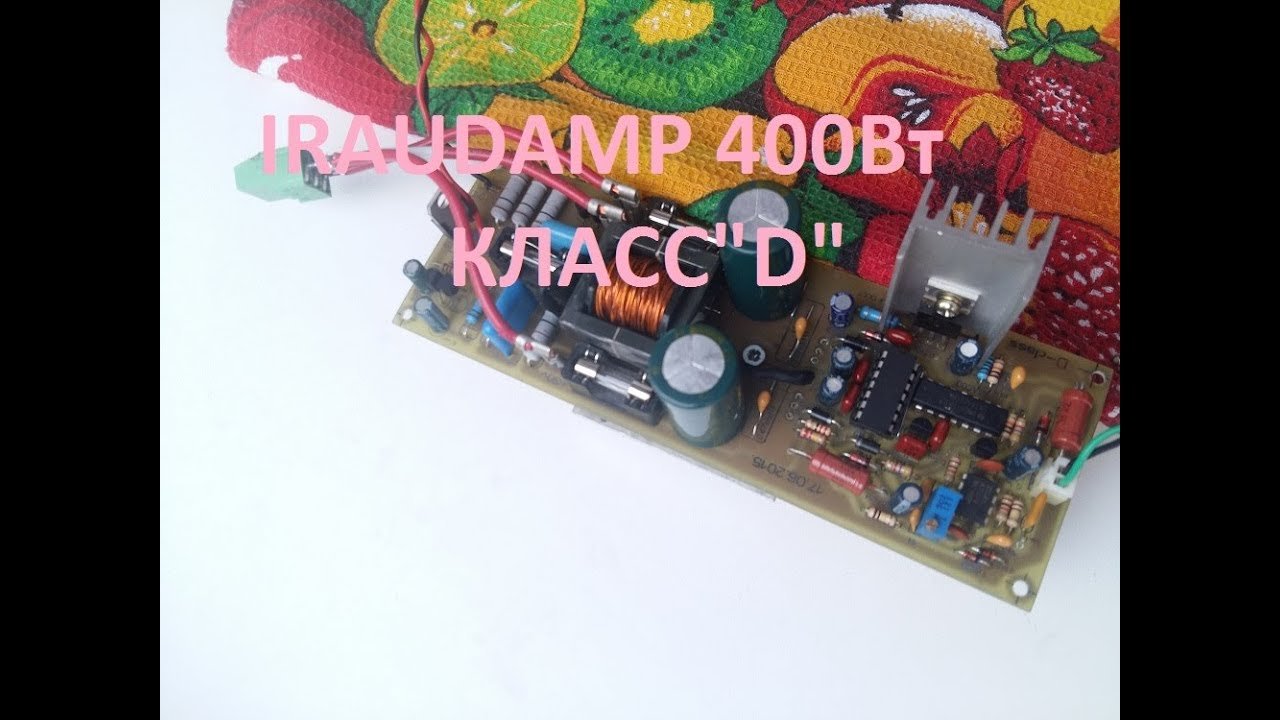 Усилитель D-Класс IRAUDAMP 400Вт