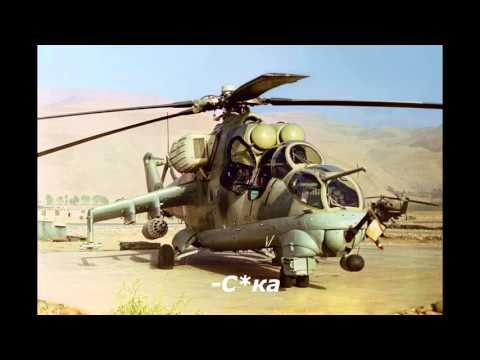 Афганистан.Переговоры Пилотов Ми24.