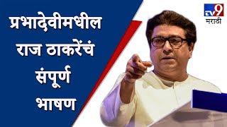 Raj Thackeray Prabhadevi Speech LIVE | राज ठाकरे यांचं प्रभादेवीमध्ये भाषण-TV9