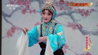 《中国京剧像音像集萃》 20190927 京剧《梁红玉》 1/2| CCTV戏曲