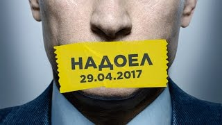 """""""Надоел"""". Прямая трансляция акции """"Открытой России"""" в Москве"""