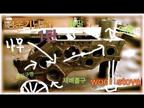 난로(경운기미션) (1탄 ) wood stove diy