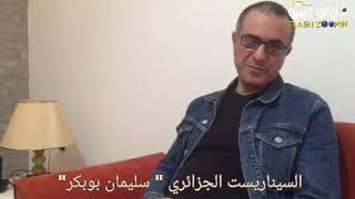 """حصري بالفيديو : حوار مع السيناريست الجزائري """"سليمان بوبكر """"حول بعض تفاصيل المسلسل الرمضاني """"النفق"""""""