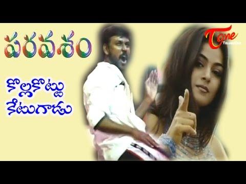 Paravasam Telugu Movie Songs | Nadiri Dinna Video Song | Simran | Lawrence