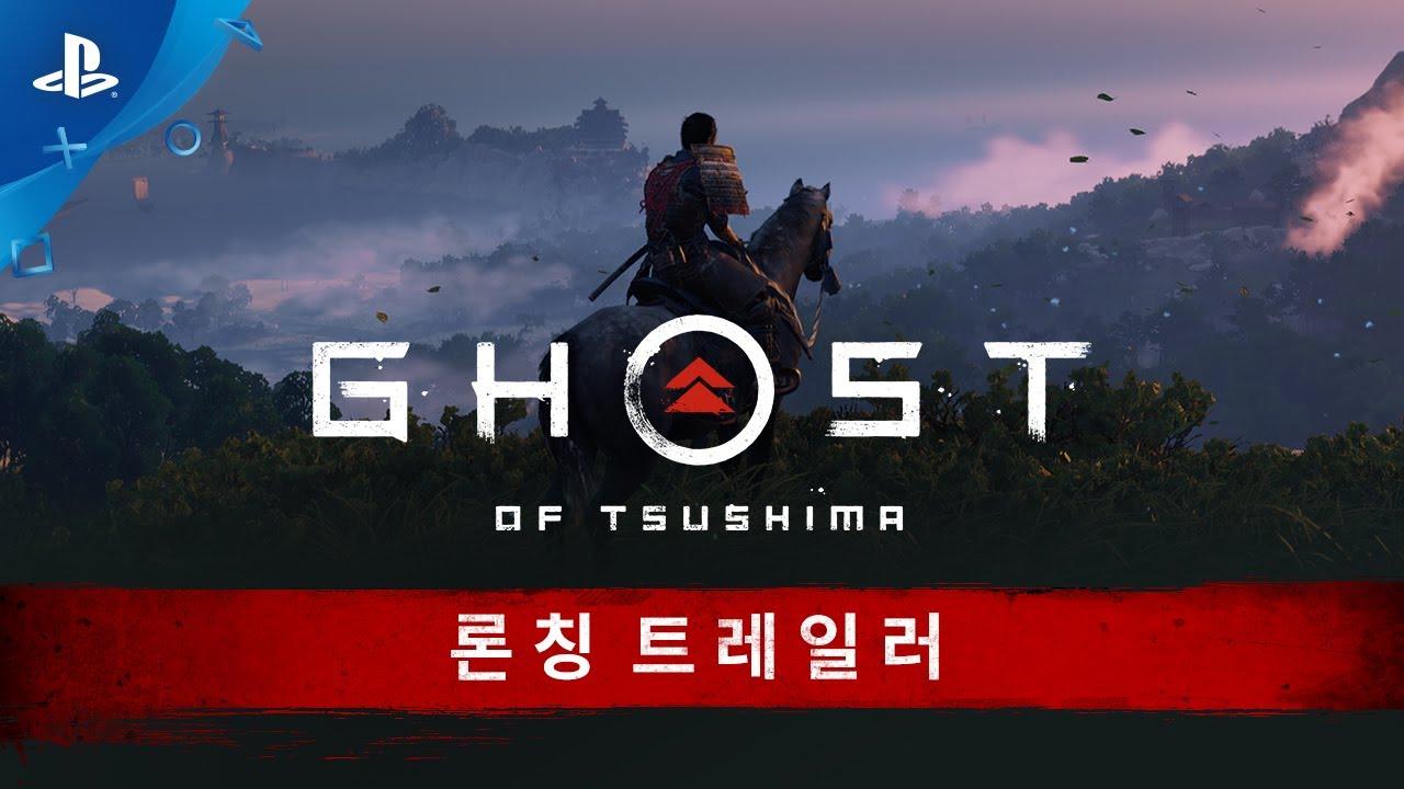 PS4 l Ghost of Tsushima - 론칭 트레일러