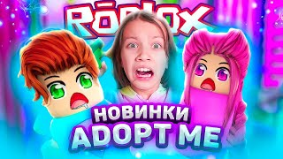 Новинки в ADOPT ME РОБЛОКС / Вики Шоу Плей