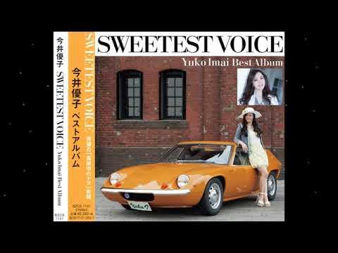 【今井優子】Yuko Imai 「Best Album」💗 1987 1997