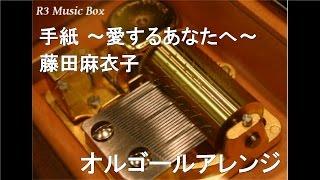 手紙 ~愛するあなたへ~(オルゴールVer.)