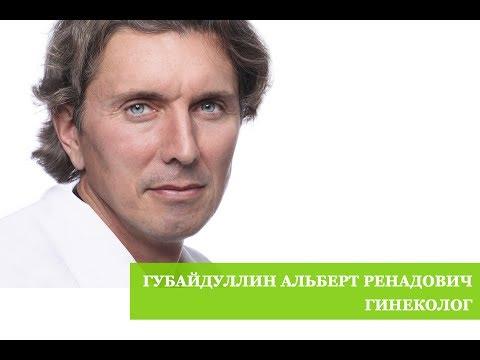 Гинеколог. Казань